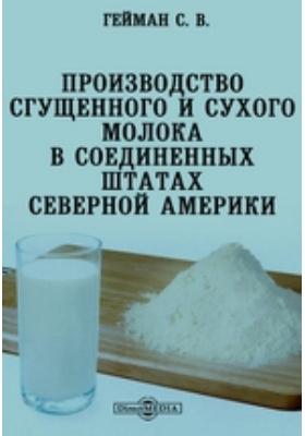 Производство сгущенного и сухого молока в Соединенных Штатах Северной Америки