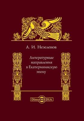Литературные направления в Екатерининскую эпоху: монография