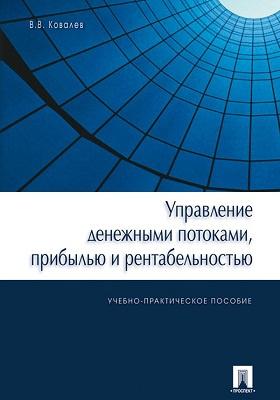 Управление денежными потоками, прибылью и рентабельностью : учебно-практическое пособие: учебное пособие
