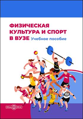 Физическая культура и спорт в вузе: учебное пособие