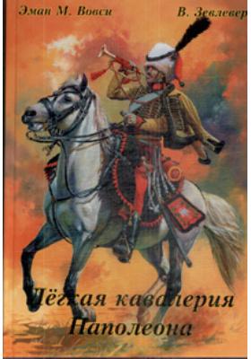 Легкая кавалерия Наполеона
