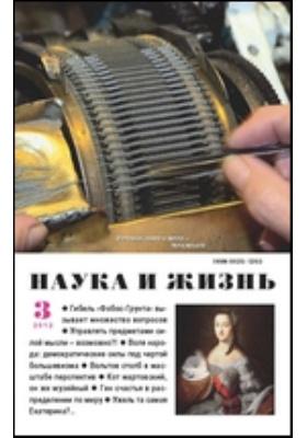 Наука и жизнь: ежемесячный научно-популярный журнал. 2012. № 3