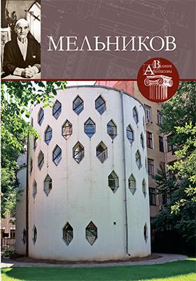 Т. 51. Мельников Константин Степанович