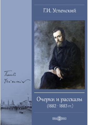 Очерки и рассказы (1882-1883 гг.): художественная литература