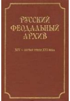 Русский феодальный архив XIV — первой трети XVI века: монография