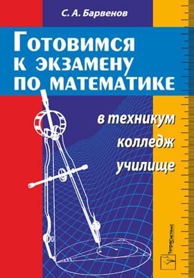 Готовимся к экзамену по математике в техникум, колледж, училище: сборник задач и упражнений