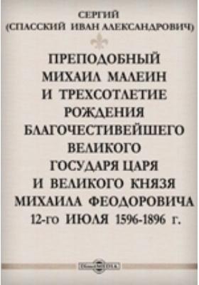 Преподобный Михаил Малеин и трехсотлетие рождения благочестивейшего великого государя царя и великого князя Михаила Феодоровича 12-го июля 1596-1896 г