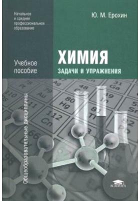 Химия. Задачи и упражнения : Учебное пособие. 3-е издание, стереотипное