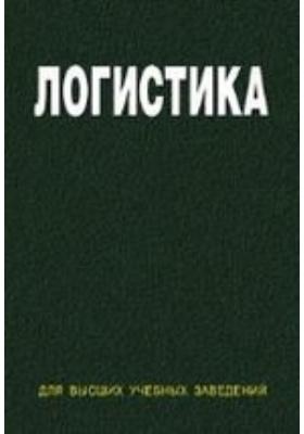 Логистика: учебное пособие