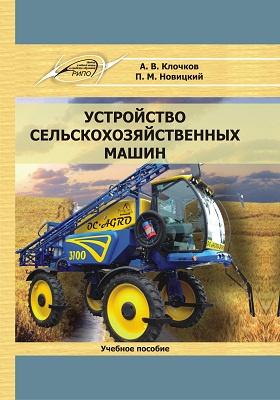 Устройство сельскохозяйственных машин: учебное пособие