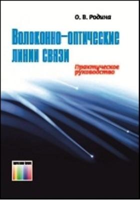 Волоконно-оптические линии связи. Практическое руководство: учебное пособие