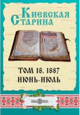 Киевская Старина: журнал. 1887. Т. 18, Июнь-июль