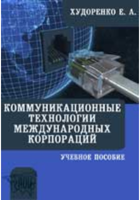 Коммуникационные технологии международных корпораций: учебное пособие