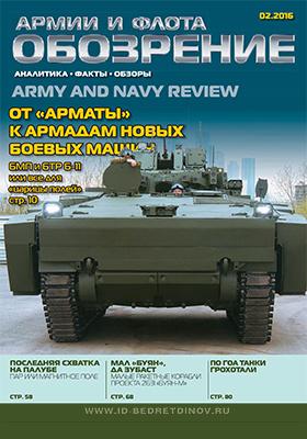 Обозрение армии и флота : аналитика, факты, обзоры: журнал. 2016. № 2(63)