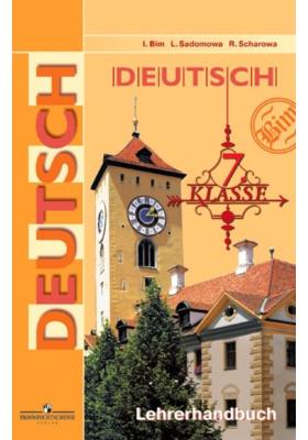 Deutsch: 7 klasse: Lehrerhandbuch = Немецкий язык. Книга для учителя. 7 класс : Пособие для общеобразовательных организаций. 2-е издание, дополненное
