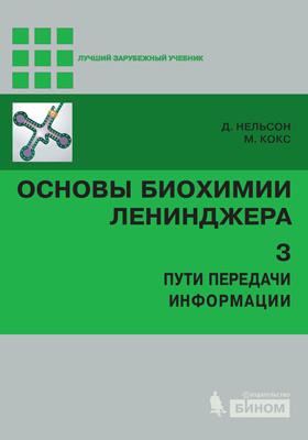 Основы биохимии Ленинджера. В 3 т. Т. 3. Пути передачи информации