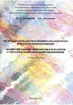 The English Language for Economists and Accountants in Texts and Grammar Exercises = Английский язык для экономистов и бухгалтеров с текстами и грамматическими упражнениями: учебное пособие