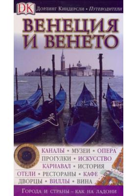 Венеция и Венето = Eyewitness Travel. Venice & The Veneto