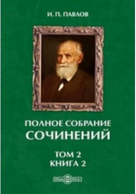 Полное собрание сочинений: публицистика. Т. 2, Книга 2