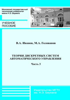 Теория дискретных систем автоматического управления: учебное пособие, Ч. 3