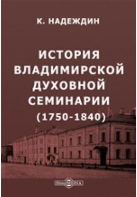 История Владимирской духовной семинарии (с 1750 по 1840 год)