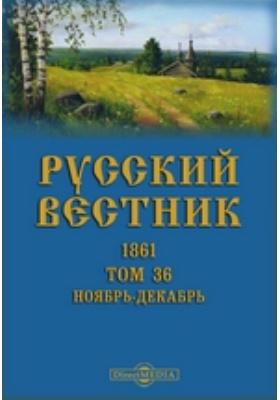 Русский Вестник. 1861. Т. 36, Ноябрь-декабрь