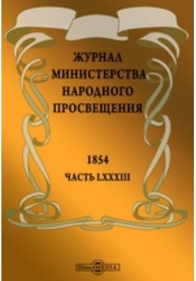 Журнал Министерства Народного Просвещения. 1854, Ч. 83
