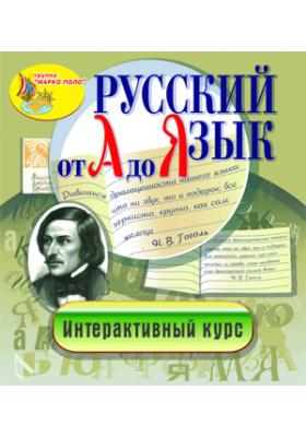 Русский язык от А до Я