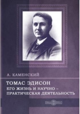 Томас Эдисон. Его жизнь и научно-практическая деятельность