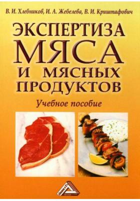 Экспертиза мяса и мясных продуктов : Учебное пособие, 3-е издание
