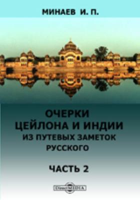 Очерки Цейлона и Индии. Из путевых заметок русского, Ч. 2