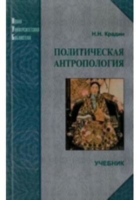 Политическая антропология: учебник