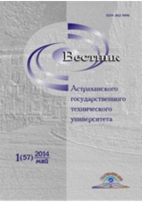 Вестник Астраханского Государственного Технического Университета: научный журнал. 2014. № 1(57)
