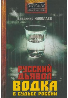 Русский дьявол. Водка в судьбе России