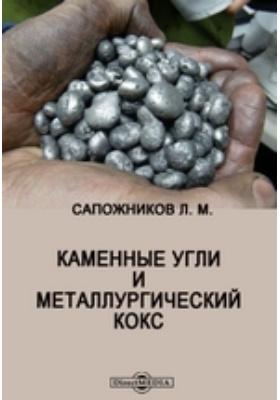 Каменные угли и металлургический кокс: монография