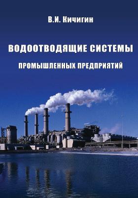 Водоотводящие системы промышленных предприятий: учебное  пособие