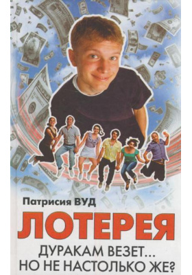 Лотерея = Lottery : Роман
