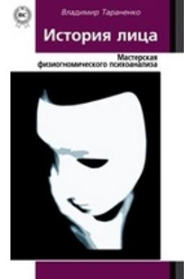 История лица. Мастерская физиогномического психоанализа: научно-популярное издание