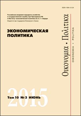 Экономическая политика = Economic Policy: журнал. 2015. Т. 10, № 3