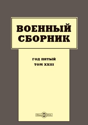 Военный сборник: журнал. 1862. Том 23