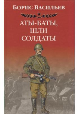 Аты-баты, шли солдаты : Повести, киносценарий