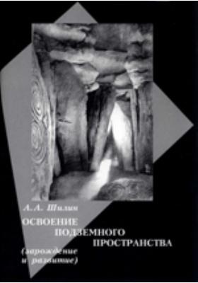 Освоение подземного пространства (зарождение и развитие): учебное пособие для вузов