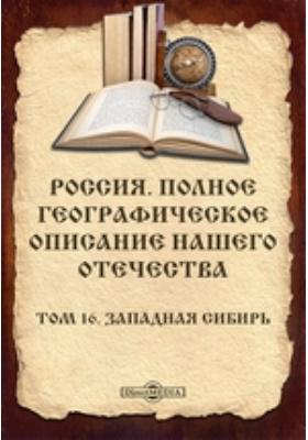 Россия. Полное географическое описание нашего Отечества. Т. 16. Западная Сибирь