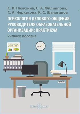 Психология делового общения руководителя образовательной организации : практикум: учебное пособие