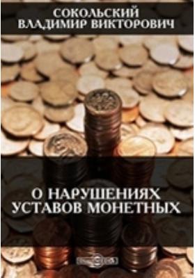 О нарушениях уставов монетных