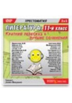 11 класс. Произведения школьной программы: краткий пересказ и лучшие сочинения