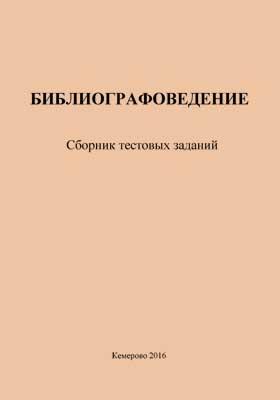 Библиографоведение: сборник тестовых заданий