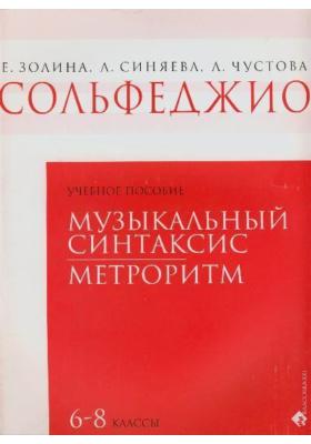 Сольфеджио. 6-8 классы. Музыкальный синтаксис. Метроритм : Учебное пособие. I тетрадь. Второе издание