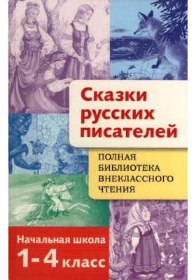 Сказки русских писателей : Начальная школа. 1-4 класс