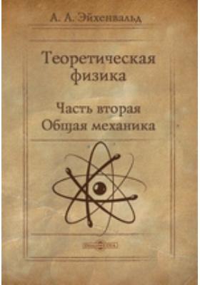 Теоретическая физика: учебное пособие, Ч. 2. Общая механика